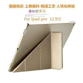 蘋果ipad pro 保護套超薄休眠皮套平板電腦12.9寸套ipadpro保護殼
