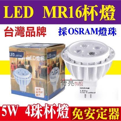 歐司朗OSRAM燈珠~ E極亮 5W MR16 LED杯燈 MR16杯燈 免安定器 含稅~