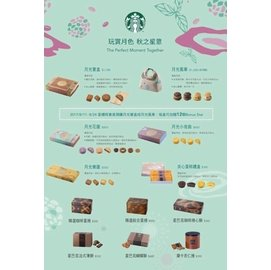 星巴克 禮盒 咖啡捲心酥 法式薄餅 咖啡蛋捲 特價活動