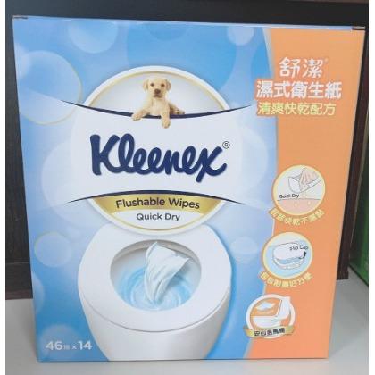 超商限一箱 衛生紙 舒潔 濕式衛生紙40抽 x16包 含發票 衛生紙 濕紙巾 清潔 擦拭 乾淨 面紙