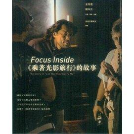 一品軒. 書.Focus Inside:~乘著光影旅行~的故事.漫遊者.姜秀瓊,關本良企劃