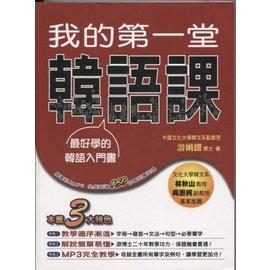 一品軒. 書.我的第一堂韓語課(附光碟).瑞蘭國際.游娟鐶. 滿三本