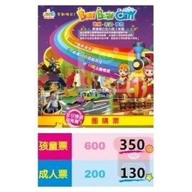 ~展覽 券~桃園Bon Bon City 室內親子樂園  成人票130元 票券 全日暢遊