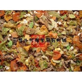 三隻小豬楓葉鼠寵物鋪~minishow綜合乾燥蔬菜~大中小補充包(我不是星星) 153元