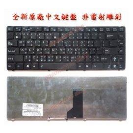 全新 華碩 ASUS U30 U30J U30Jc U30S U30SD 繁體 中文 鍵盤