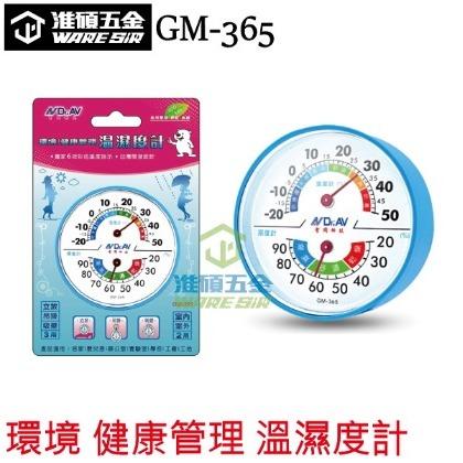 ~淮碩 ~〔附發票〕聖岡 GM~365 指針式 環境 健康管理 溫濕度計 濕度計 溫度計