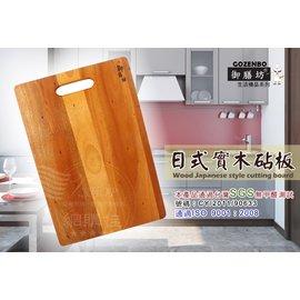 歐IN》日式實木砧板 大  料理板 切菜板 料理用具 廚房用具 食物調理板 料理 露營 野