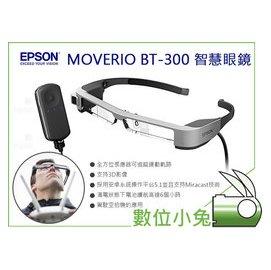 數位小兔【EPSON MOVERIO BT 300 AR智慧眼鏡】BT300 DJI空拍機 虛擬實境 VR 公司貨