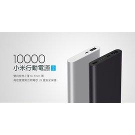 小米行動電源2代一萬mah快充10000毫安9V電池18w移動電源iPhone鋰聚合物Pl