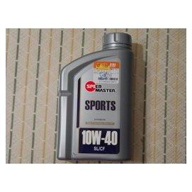 貨等級更高的銀罐SPEED MASTER 速馬力 SUPER SPORTS 10W~40
