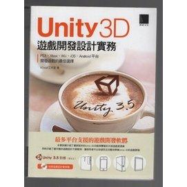 蒼穹書齋: 電腦館,約九成新,邊緣微刮痕\Unity 3D遊戲開發 實務 無光碟 \博碩\