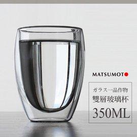 Hare.D 350ml雙層玻璃杯 真空保溫杯 保溫隔熱杯 高硼矽耐熱杯 350ml 星