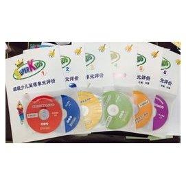 SuperKids 儿童 英语 美语 评量1-6册电子档+6CD电子档(听力测验 非AB本)(配合SuperKids课本的练习