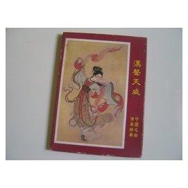 音樂卡帶--中國樂器精粹--漢聲天威 中國名曲演奏精華 / 琵琶 古箏 二胡 楊琴 絕版演奏曲盒裝卡帶8捲~