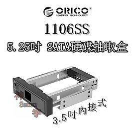 ~神宇~奧睿科 ORICO 1106SS 5.25吋 SATA硬碟抽取盒 內接式