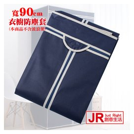 ~JR ~加厚款 深藍色 衣櫥 布套 90~45~180cm 不織布 防塵套~UA9045