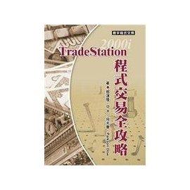 ~TS程式交易全攻略~ISBN:9570477997│寰宇│鄧運隆、D.K.、飛天象、Pa