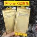 iPhone X 氣墊空壓殼 iPhone X 空壓殼 防摔 耐震 [Apple小鋪]