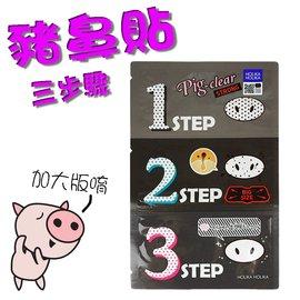 韓國 Holika Holika 豬鼻子深層清潔去黑頭粉刺3部曲加強版.豬鼻貼加寬版.黑色