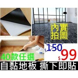 ▇可超取▇PVC自黏地板~防滑防水耐磨抗燃地板革貼紙家用塑膠地板墊片免上膠輕薄地磚居家裝潢