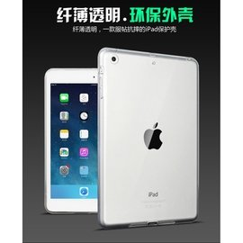 ~御寶堂~超薄全透明 ipad Pro air1 2 ipad2 3 4 mini1 2