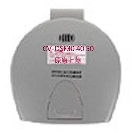 ZOJIRUSHI 象印 CV~DSF30 40 50 熱水瓶上蓋|