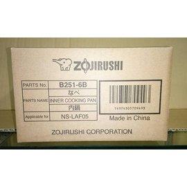 ZOJIRUSHI 象印 NS~LAF05  3人  黑金剛內鍋 B~251