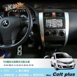 破盤王/岡山╭  汽車影音導航系統╭ 三菱 colt plus