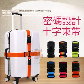 ORG~SD1124~3位密碼 ~ 加厚十字 行李箱束帶 旅行箱綑帶 兒童機車 安全綑帶