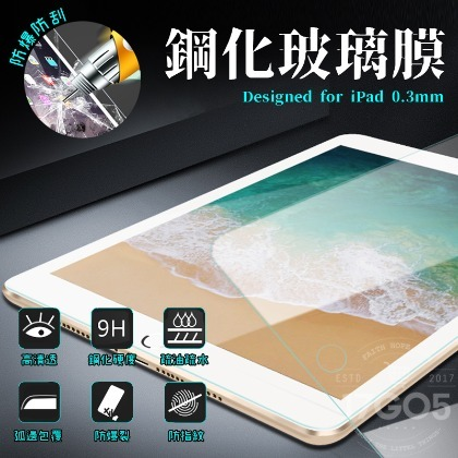 ipad mini 23 鋼化膜 平板保護貼 0.3mm ipad 234 ipad air ipad5 ipad air2 pro9.7 保護膜 [17GO5]