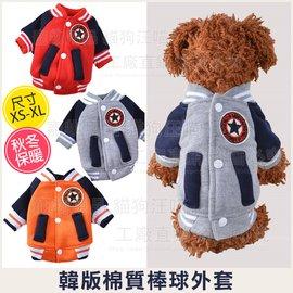 寵物衣服 棉質棒球外套 兩腳衣 狗衣服 貓衣服 狗外套 寵物裝 動物衣  寵物衣 寵物服
