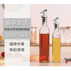 '艺瓶'瓶瓶罐罐 空瓶 空罐 分类瓶 玻璃油瓶 创意房用品 密封油罐 油醋调味酱料瓶-250ml