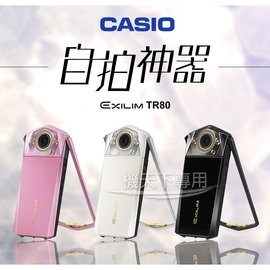 CASIO 卡西歐 EXILIM EX-TR80 自拍神器 原廠 公司貨 數位相機 美顏 美肌 LED 相機 智能調節