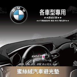 BuBu車用品~蜜絲絨避光墊~ 製~BMW E30 E36 2D 4D E46 E90 E