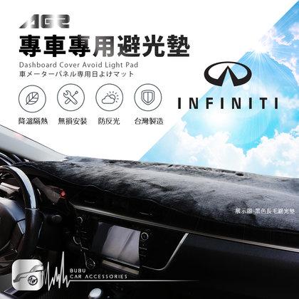 BuBu車用品~前擋避光墊 特殊加價~遮陽毯 INFINITI FX35 FX37 QX7
