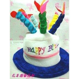【花宴】*生日快樂帽子(深藍款)*園遊會~化妝舞會~舞台表演~慶生晚會~大人小孩都適用.