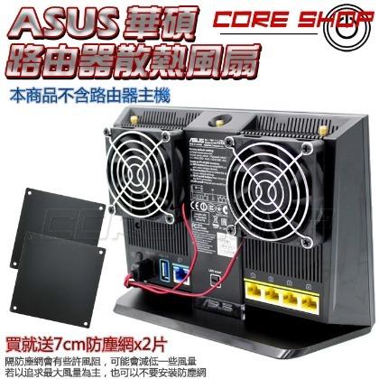 ☆酷銳科技☆ASUS華碩 RT-AC68U AC5300 AC86U無線路由器 分享器 散