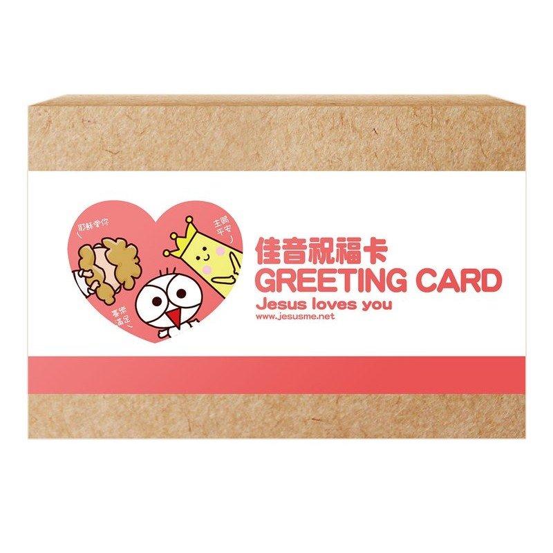 佳音祝福卡GREETING CARD