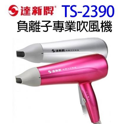 (可超取)達新TS-2390 負離專業子吹風機-桃紅