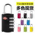 超跩貓的店、5款顏色、TSA309、TSA海關鎖、四位數密碼鎖、旅行箱鎖、抽屜鎖、束帶鎖、
