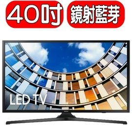 ~可 ~三星SAMSUNG~UA40M5100 UA40M5100AWXZW~40吋電視