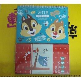 年曆,桌曆,筆記本