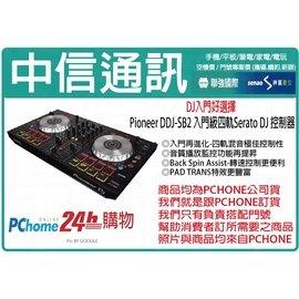 【中信】先鋒 PIONEER DDJ-SB2 入門及四軌SERATO DJ 控制器 攜碼免預繳 攜碼台灣之星799上網吃到飽 主機700元