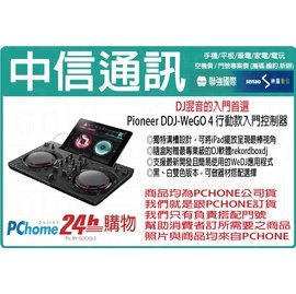 【中信】先鋒 PIONEER DDJ-WEGO 4 行動款入門控制器 攜碼中華電信699上網吃到飽 主機9500元