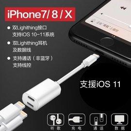 iphone7 8 X Lightning 三合一耳機轉接頭 充電聽歌通話二合一分線器 i