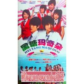高清DVD專賣店台劇【黑糖瑪奇朵 獒犬 小煜 邱勝翊】(全新盒裝)