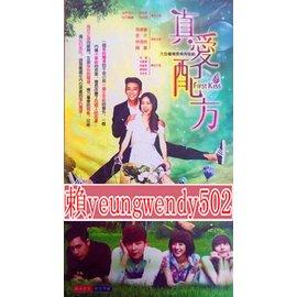 高清DVD專賣店台劇【真愛配方 周湯豪 獒犬 林逸欣】(全新盒裝)
