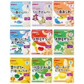 貝親 PIGEON 嬰兒餅乾 寶寶米餅 副食品 日本製