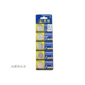 源动力~天球CR2025钮釦电池/3V CR-2025水银电池/计算机/按摩器/翻译机/电玩/主机板电池/雷射/外红点/内红点..产品可用