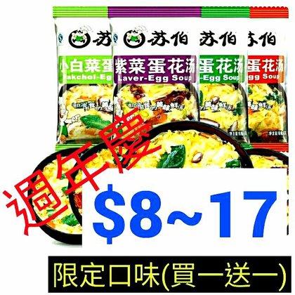 A艾美SS💥現貨不用等💜蘇伯~即食速食湯💜沖泡品飲品6g紫菜蛋花湯,波菜蛋花湯,